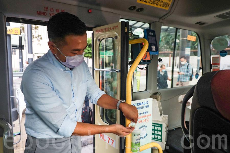 乘客上車時,可使用配備在小巴上的無酒精消毒殺菌搓手噴霧,噴灑於手上將形成抗菌保護膜。(陳仲明/大紀元)
