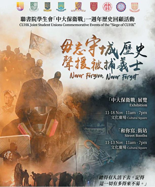 「中大保衞戰」回顧活動的宣傳海報。(中大學生會面書海報)
