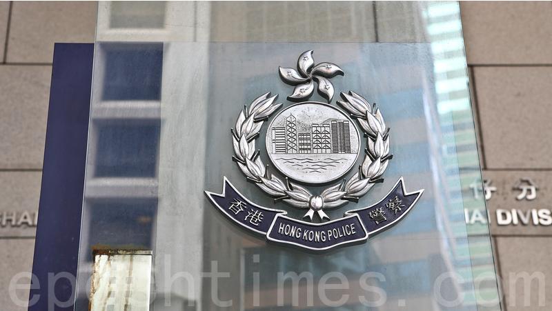 23歲港警涉洗黑錢被捕 獲准保釋