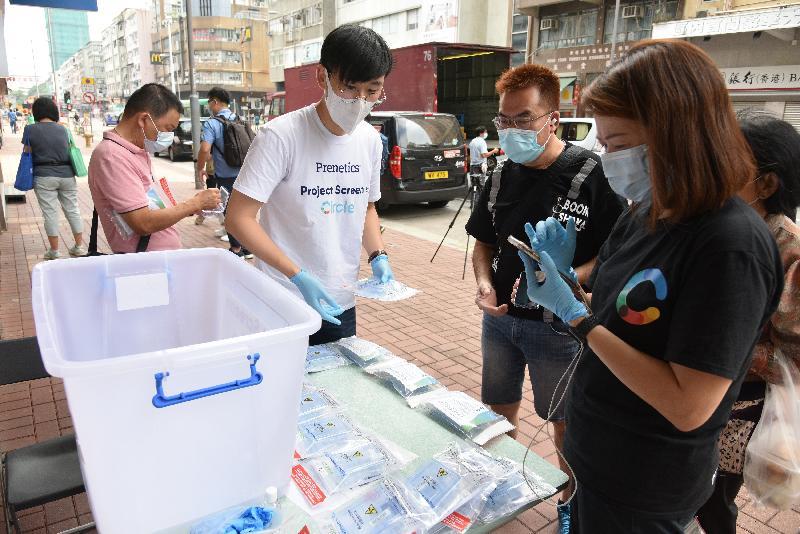 政府安排檢測承辦商(Prenetics Limited)連續三日在大埔派發樣本瓶。(香港政府新聞公報)
