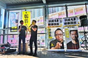 香港前議員陳志全及朱凱廸舉辦健康講座