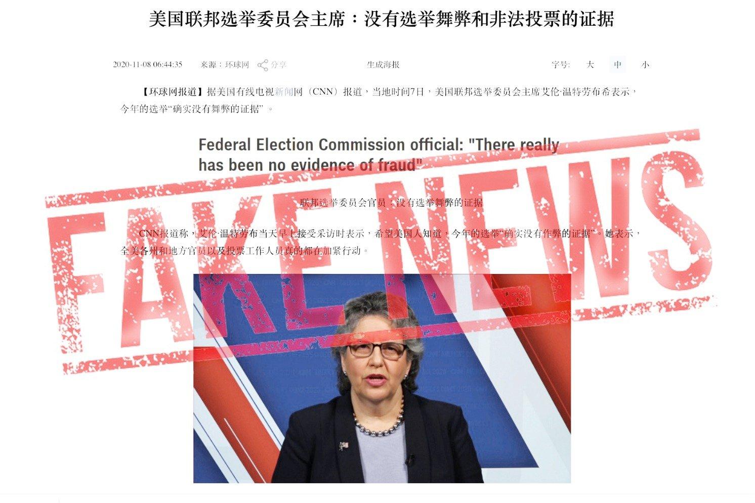 中共黨媒環球時報惡意誤導大陸民眾,聲稱美國聯邦選舉委員會主席否認選舉中有舞弊。事實上,真正的主席認為選舉欺詐正在發生,但黨媒對此隻字不提。(大紀元製圖)