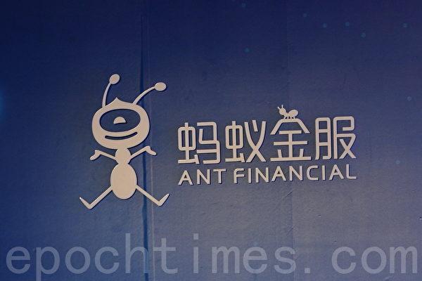 近日,螞蟻集團被約談及暫緩上市引起廣泛關注。有消息稱,習近平親自叫停了螞蟻集團的上市。圖為螞蟻集團徽標。(宋碧龍/大紀元)