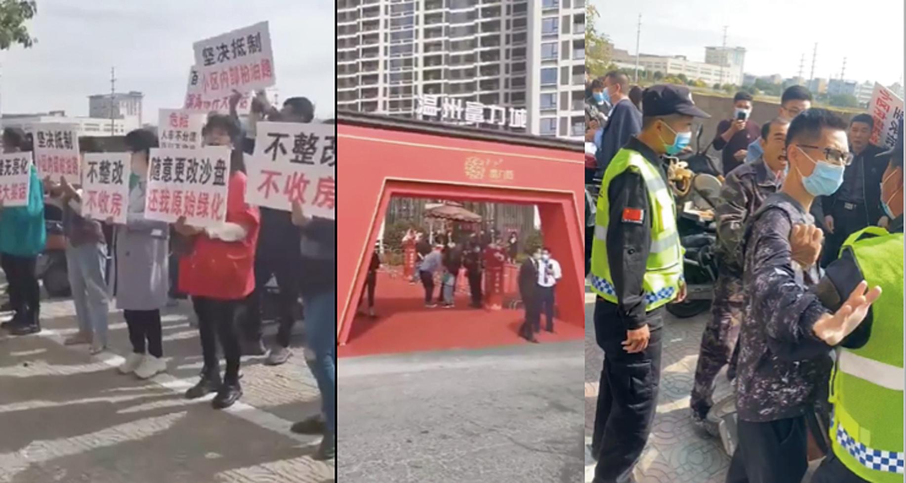 11月5日,溫州富力城近百位業主集體維權,與保安發生激烈衝突。(受訪人提供影片,《大紀元》合成)