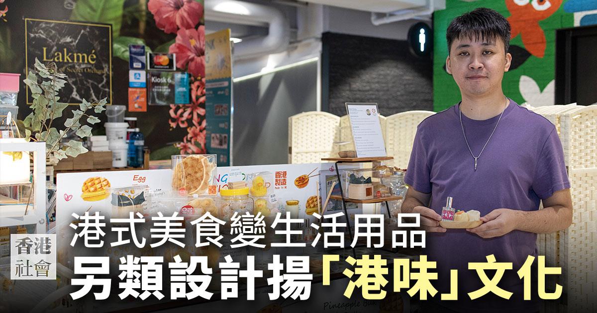 從事藝術工作的手作達人楊思政(Ation),熱衷於研發各類家居生活用品,為手工皂、香水注入本土小食元素。(陳仲明/大紀元)