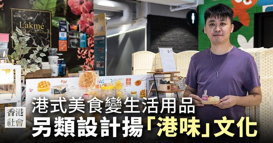 港式美食變生活用品 另類設計揚「港味」文化
