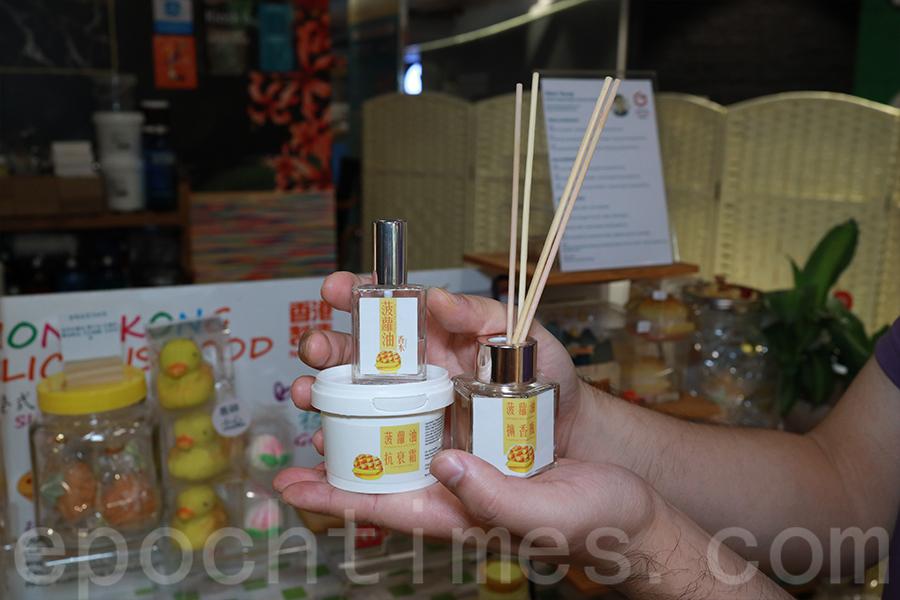 菠蘿油味香水和菠蘿油抗衰霜。(陳仲明/大紀元)