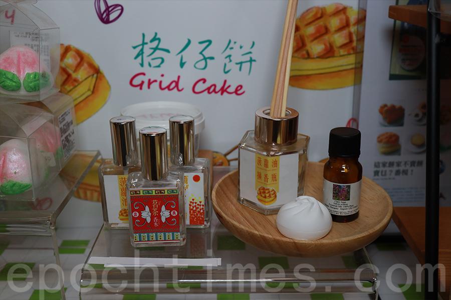 Ation設計的茗茶香水、菠蘿包香水等,舊式香港本土食物文化帶給他不少靈感。(陳仲明/大紀元)