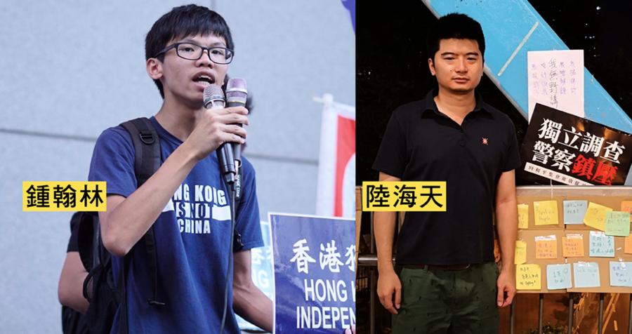 涉協助鍾翰林 港前學生動源成員陸海天 遭拘捕