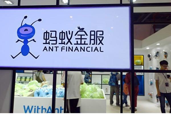 萬億螞蟻上市被喊停,為股票上市註冊制的落實和執行造成了一個巨大的挑戰,很難不令外界質疑,並毀壞了整個市場的信譽。(AFP via Getty Images)