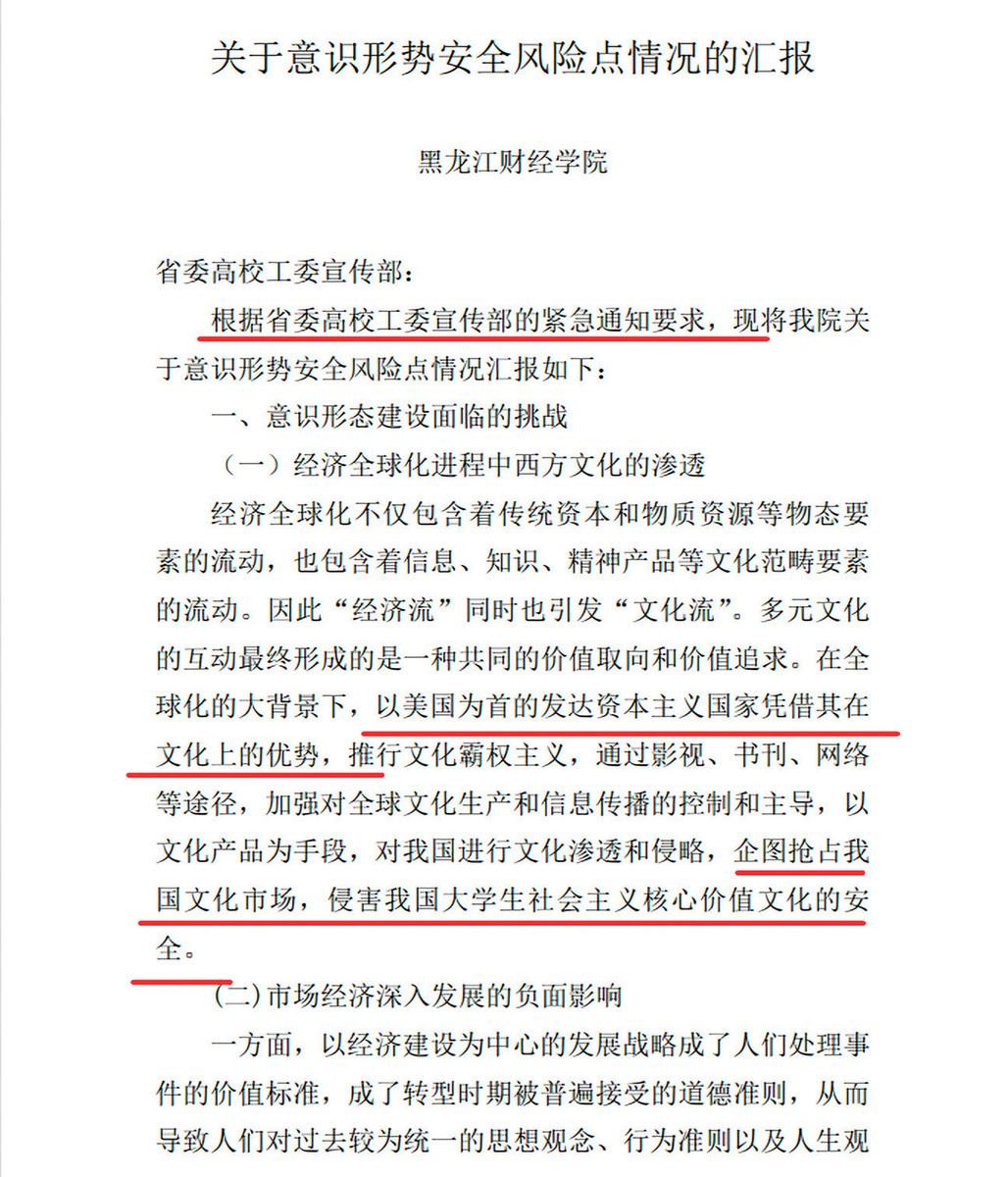 黑龍江財經學院2017年4月18日的《關於意識形勢安全風險點情況的匯報》洩露中共無自信。(大紀元)