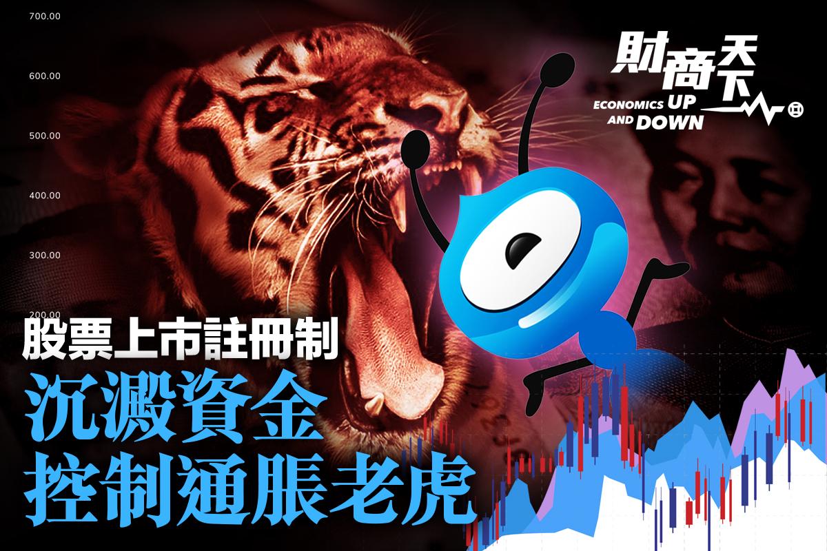 萬億螞蟻上市被喊停,中國資本市場的監管越收越緊,這不僅讓中港兩地彙集的海量資金去向難覓,而且在註冊制剛剛運行的背景之下,市場也開始擔憂起馬雲和螞蟻的前景。(大紀元製圖)