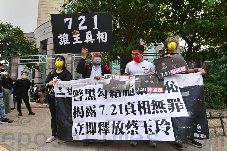 法院外有不同團體與民眾聲援蔡玉玲。(宋碧龍/大紀元)