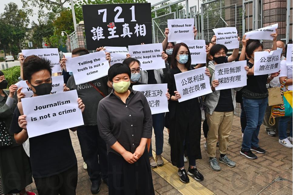 港台工會代表與員工等舉起「公眾利益誰在畏懼」等標語,譴責當局拘捕並控告調查7.21元朗襲擊事件真相的記者。(宋碧龍/大紀元)
