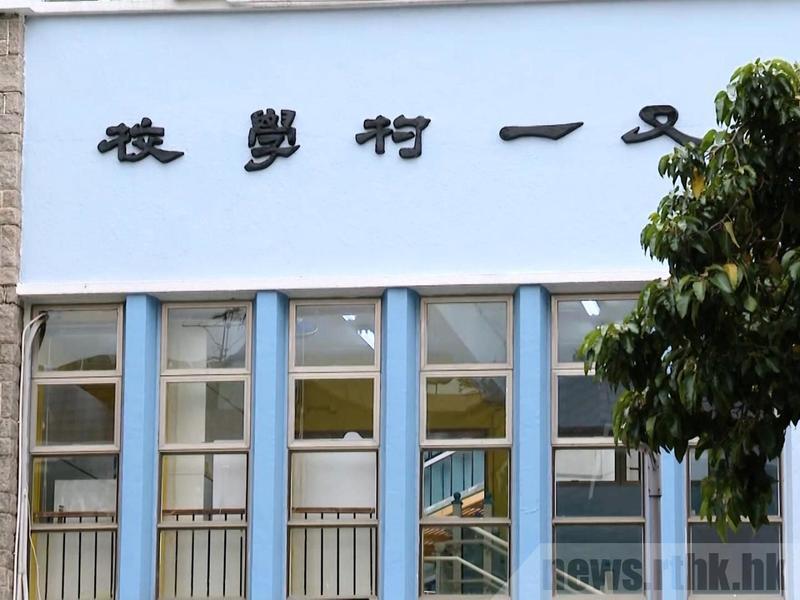 港多校近百童爆上呼吸道感染 又一村學校停課三天
