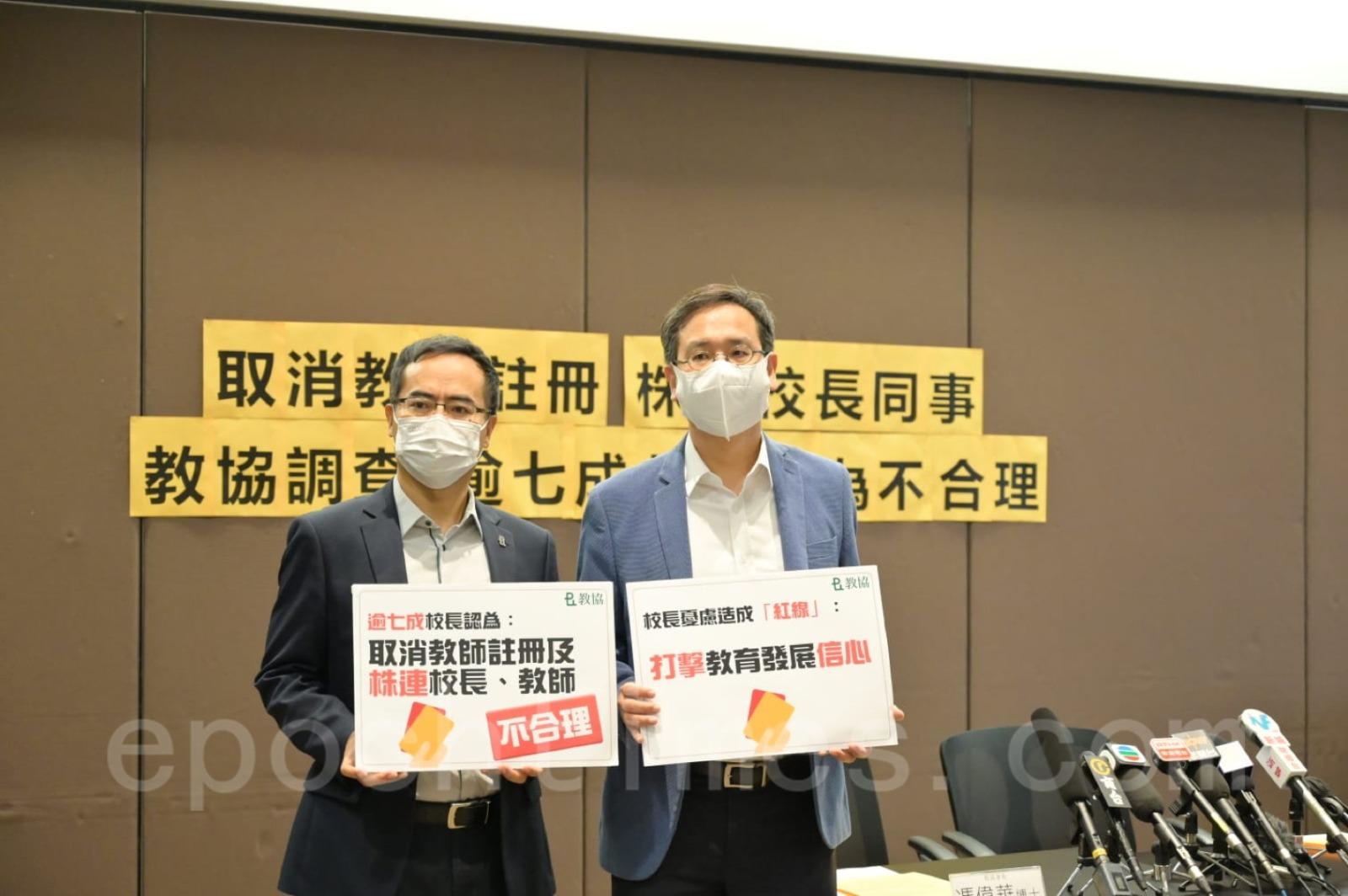 香港教協調查指出,有七成受訪校長認為取消涉事教師的註冊並「不合理」。(郭威利/大紀元)