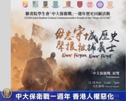 港中大保衛戰一周年 校方欲阻學生舉辦紀念展覽