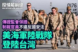 【11.11役情最前線】美海軍陸戰隊登陸台灣