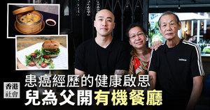 患癌經歷的健康啟思 兒為父開有機餐廳