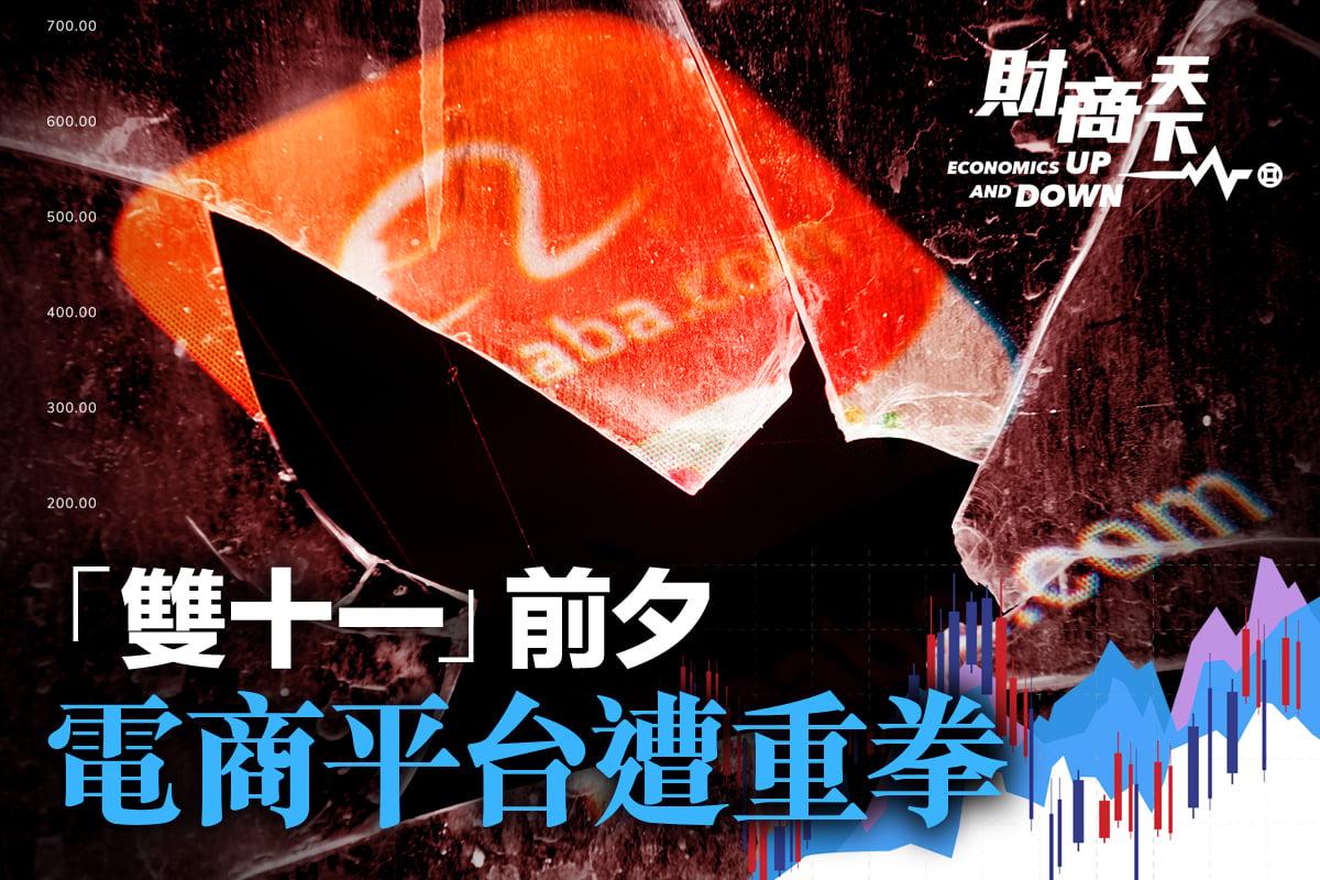 在「雙十一」前一天,中共市場監管總局下發「平台經濟反壟斷指南徵求意見稿」,致幾家互聯網巨頭當日股價暴跌。(大紀元製圖)