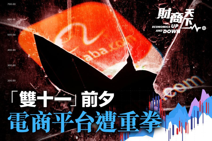 「雙十一」前夕 電商平台遭重拳