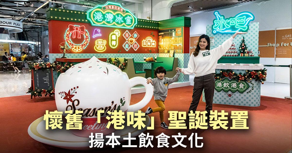 今個聖誕留在香港,品嚐地道風味!四商場在今個聖誕節推出「港飲港食過聖誕」活動。(陳仲明/大紀元)