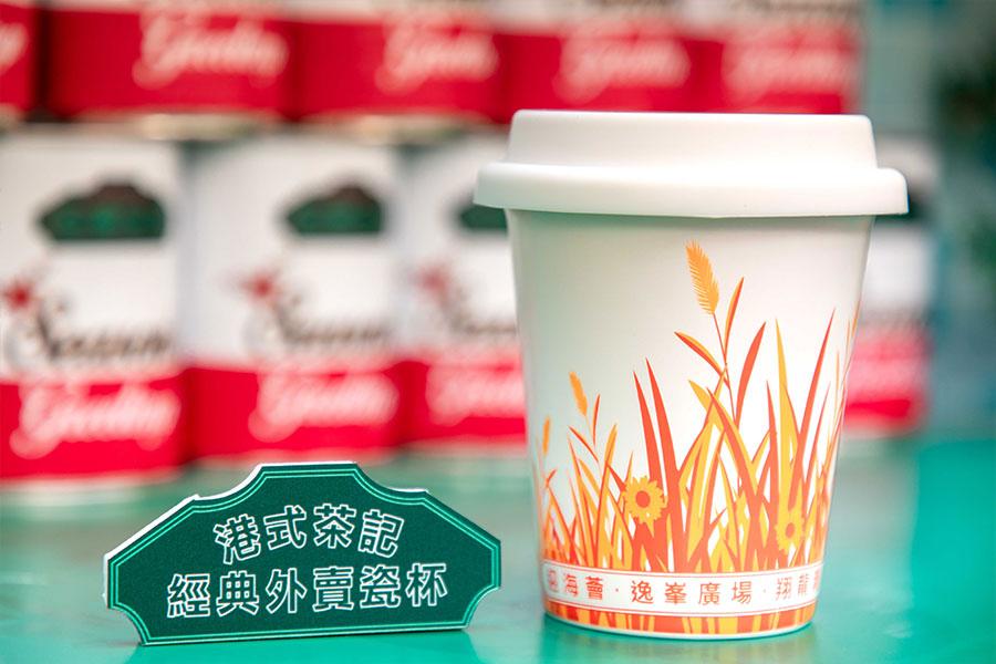 聖誕賀禮——港式茶記經典外賣杯變成瓷杯,客人可以將港式經典帶回家。(公關提供)