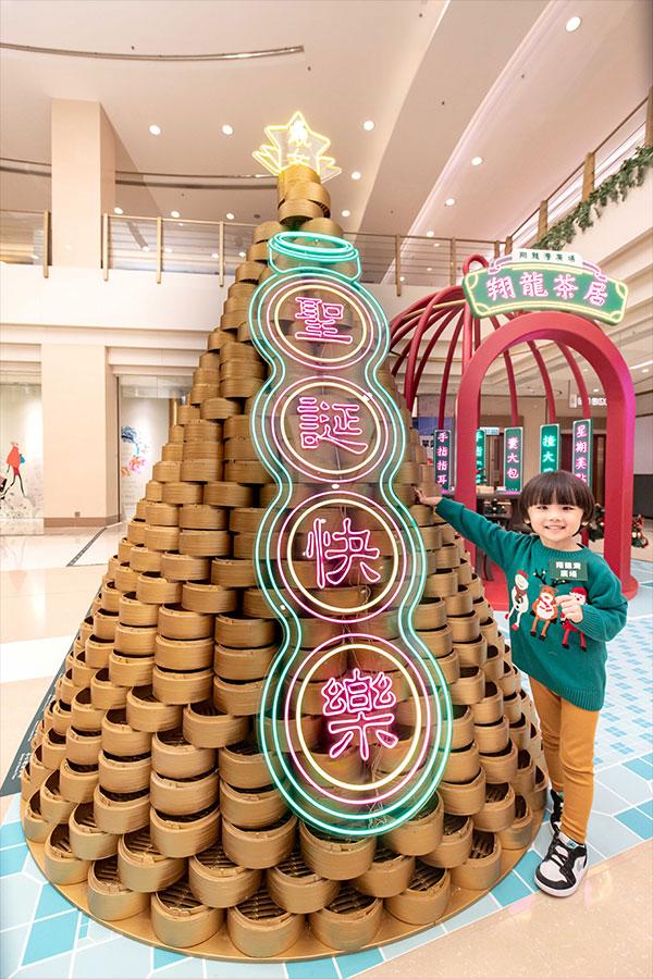 為迎接聖誕新年來臨,場內設有以逾500個點心蒸籠堆砌,逾2.5米高的點心蒸籠聖誕樹。(公關提供)