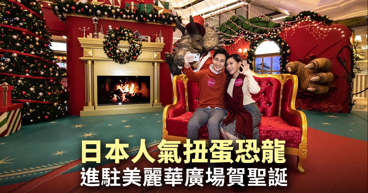 尖沙咀美麗華廣場今年聖誕節引入日本人氣扭蛋「戽斗星球」系列的「戽斗恐龍」,於2020年11月11日至2021年1月1日期間舉辦趣味「SANTA CLAWS」恐龍聖誕派對。(陳仲明/大紀元)