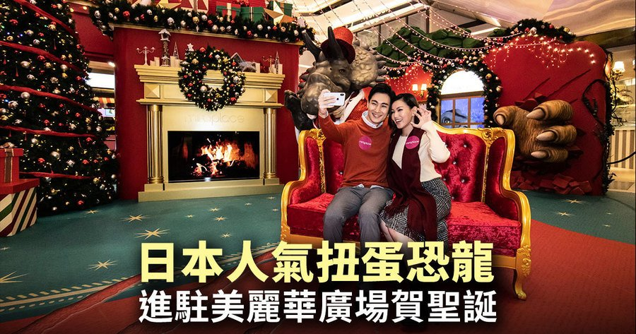 日本人氣扭蛋恐龍 進駐美麗華廣場賀聖誕