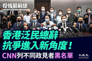 【11.12役情最前線】香港泛民總辭 抗爭進入新角度!