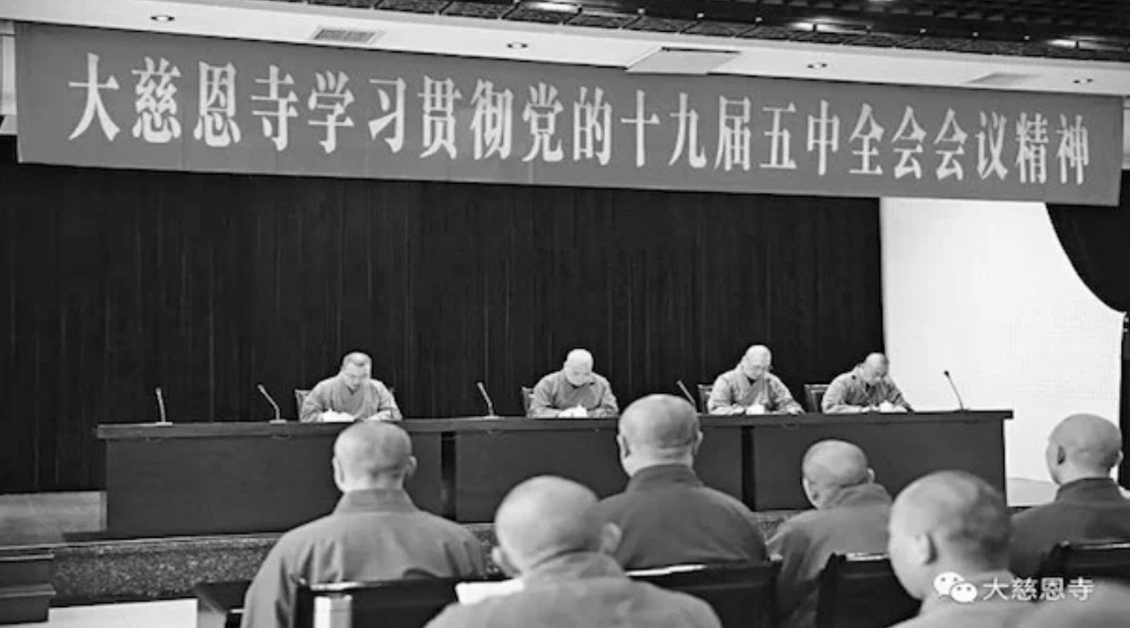 西安大慈恩寺僧眾被要求集體學習中共十九屆五中全會會議內容和精神。(大慈恩寺官方微信)