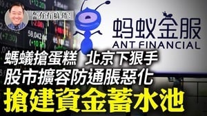 【11.12有冇搞錯】螞蟻搶蛋糕北京下狠手 股市擴容防通脹惡化 搶建資金蓄水池