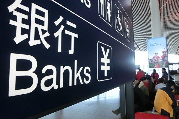 近日,中共央行發佈了《中國金融穩定報告(2020)》,暴露出中國金融系統存在隱憂。圖為一家銀行內景。(大紀元資料)