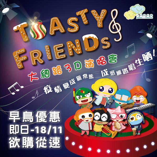 《Toasty and Friends 大細路 3D 演唱會》海報。(大細路劇團提供)