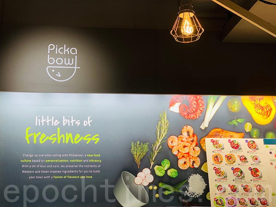 Pickabowl餐廳。(Siu Shan提供)