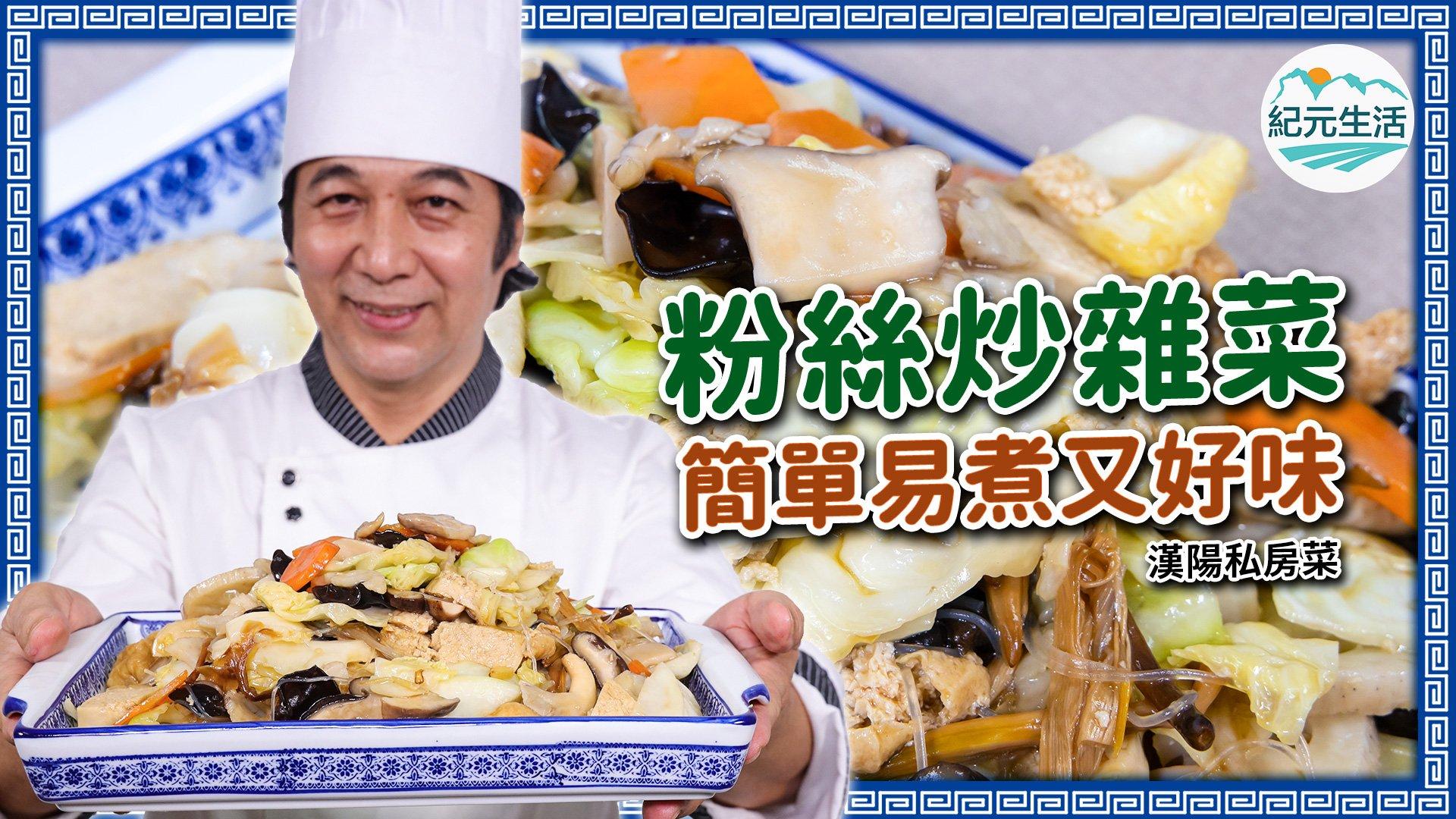 漢陽大廚帶來簡單易煮又好味的粉絲炒雜菜。(設計圖片)