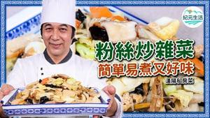 【漢陽私房菜】粉絲炒雜菜 簡單易煮又好味