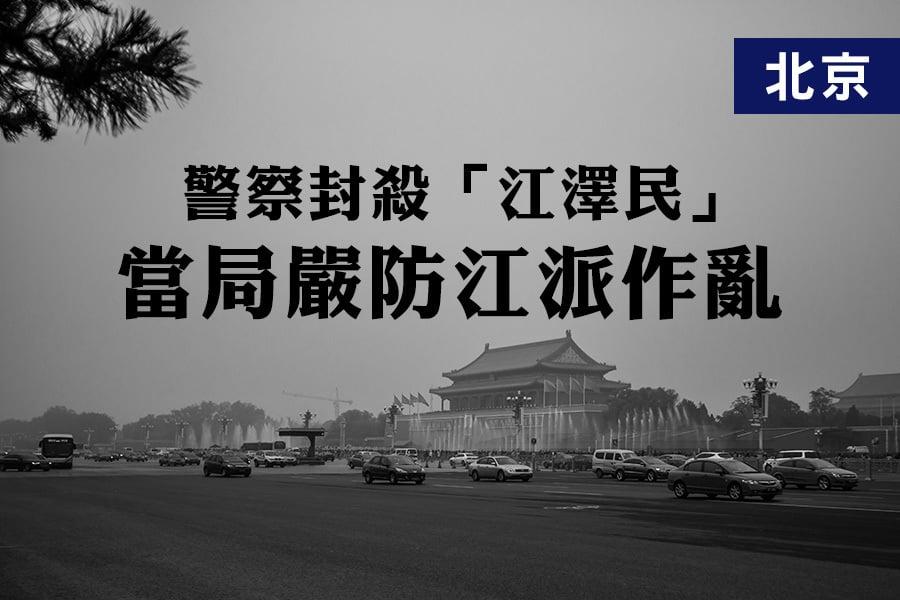 今年以來,現當局加大對江澤民的打擊力度。在北戴河會議結束之後,有外媒報道,北京警察警告江的支持者不要給江搞慶生,同時警告他們不要在網上提江澤民。據報,當局嚴防江派人馬作亂及有人藉江搞事。(Getty Images/合成圖片)