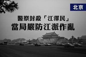 警察封殺「江澤民」 當局嚴防江派作亂
