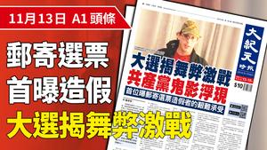 大選揭舞弊激戰 共產黨鬼影浮現