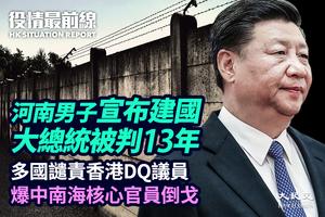 【11.13役情最前線】河南男子宣佈建國 「大總統」被判13年