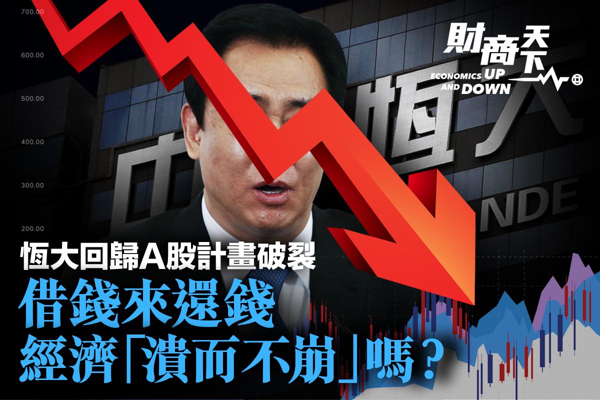 11月8日,中國恆大決議終止與深深房重組計劃,預示着恆大回歸A股的融資計劃破裂。正是這個重組計劃,曝露出恆大面臨的重大資金危機和中國經濟「信貸-投資-債務」的金融危機模式。(大紀元製圖)