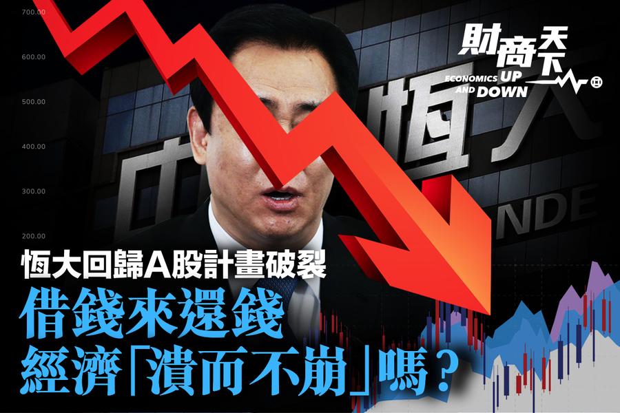 恆大回歸A股無果 借錢來還錢 經濟「潰而不崩」?