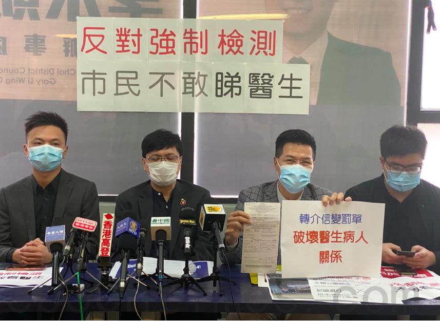 多名區議員及公民團體人士、護士等召開記者會,反對政府強制檢測。(霄龍/大紀元)