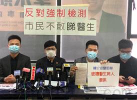 團體反對港府強制檢測 抗疫護士擔憂損醫患互信