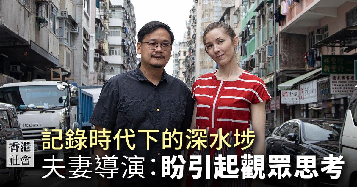 梁銘佳(左)和妻子Kate Reilly共同執導獨立電影《夜香.鴛鴦.深水埗》。(陳仲明/大紀元)