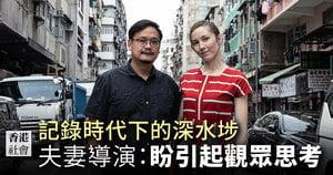 記錄時代下的深水埗 夫妻導演:盼引起觀眾思考