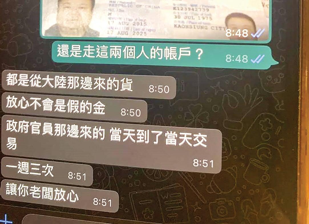 香港中間人在對話中告訴伊啟威,稱金子全部都是真的,是從政府官員那裏得來的。圖為聊天截圖。(伊啟威提供)