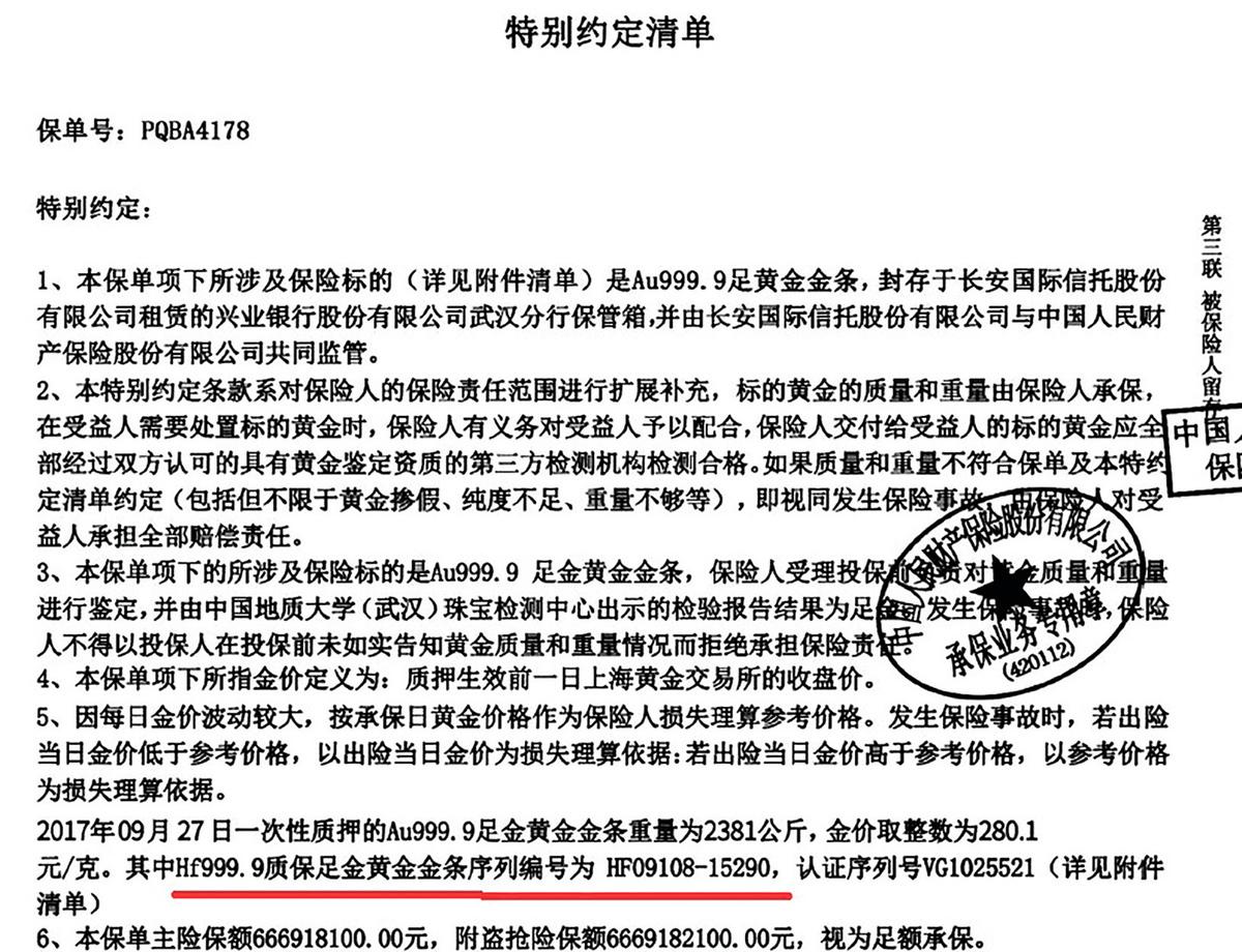 武漢金凰的黃金保單《特別約定清單》顯示,質押金條編號範圍為HF09108-15920。(伊啟威提供)